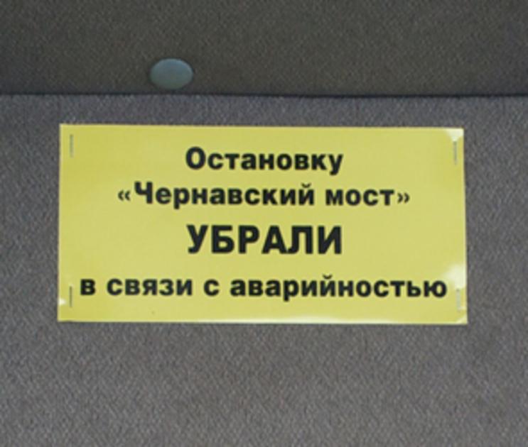 Власти опровергли слухи о ликвидации остановки возле Чернавского моста