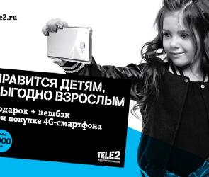Tele2 поможет школьникам стать популярными блогерами