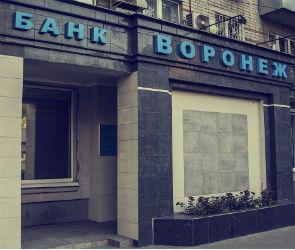 Банк «Воронеж», лишившийся лицензии, признали банкротом