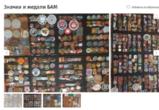 В Воронеже продают коллекцию значков и медалей почти за 3 миллиона рублей