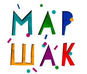 Объявлены даты и программа IV фестиваля детских театров «Маршак» в Воронеже