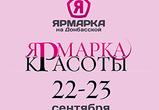 «Ярмарка красоты» пройдет в Воронеже 22 и 23 сентября