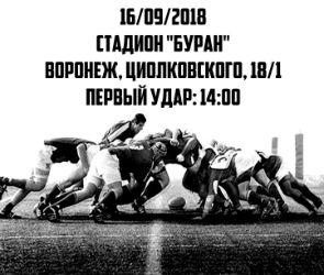 Воронежские регбисты сразятся с командой из Белгорода за путевку в финал