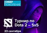 LAN/WKND 23/09/18 - Турнир по Dota 2 (5x5)
