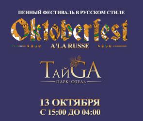 Воронежцев ждет русский разгуляй на OKTOBERFEST-2018 в «Тайге»