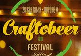 В Воронеже пройдет фестиваль малых пивоварен Craftobeer Festival
