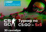 LAN/WKND 30/09/18 - Турнир по CS:GO (5x5)