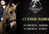 Финал Кубка Воронежской области по конному спорту  в КСК «Яменская Усадьба»