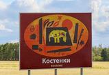 Музей-заповедник Костенки зовет воронежцев на субботник с экскурсией и чаепитием