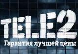 Tele2 предлагает клиентам премиальный тариф
