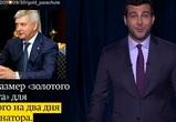 Иван Ургант высмеял «23 оклада» воронежского вице-губернатора, спев песню