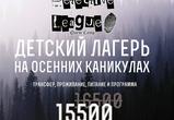 «Зазеркалье» приглашает провести осенние каникулы в стиле «Лиги Детективов»
