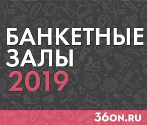 Где отметить Новый год 2019: ТОП банкетных залов Воронежа