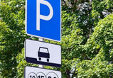 Мэрия разъяснила, зачем был нужен концессионер для организации платных парковок