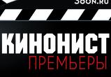 Киноафиша на 25-31 октября: «Репродукция», «Только не они», «Нескорушимый»