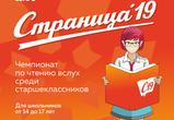 Отборочные туры Чемпионата по чтению вслух для старшеклассников «Страница 19»