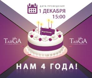 Парк-отель ТайGA приглашает на свой четвертый День рождения