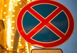В центре Воронежа на один день запретят парковку