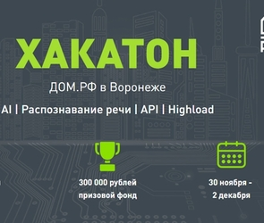 ДОМ-РФ приглашает разработчиков на хакатон