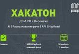 В Воронеже состоится хакатон с призовым фондом 300 тысяч рублей