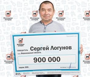 Воронежец выиграл 900 000 рублей в лотерею