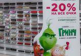 Выиграй поездку в Лапландию от «Гринча» и  салонов оптики «Счастливый взгляд»