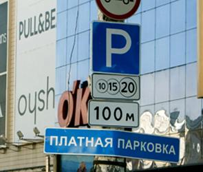 В Воронеже водители начали получать штрафы за неоплаченные парковки
