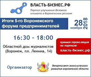 В Воронеже обсудят итоги 5-го Воронежского Форума предпринимателей