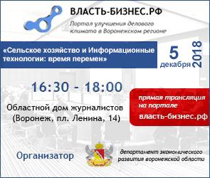 В Воронеже обсудят применение современных IT-технологий в сельском хозяйстве