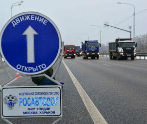На выезде из Воронежа открыли капитально отремонтированный участок трассы А-134