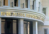 Василий Хромых покинет прокуратуру Воронежской области
