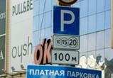 Платные парковки Воронежа сделали более заметными