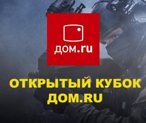 В Воронеже пройдет открытый кубок «Домru» по CS:GO (5х5)