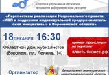 В Воронеже обсудят перспективы нацпроекта поддержки малого и среднего бизнеса