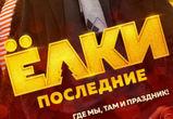В фильме «Ёлки последние» покажут историю любви продавщицы из Воронежа