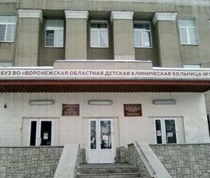В Воронеже отремонтируют корпус областной детской больницы №1