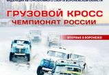 27 января на Автодроме «Воронеж» состоится открытие сезона 2019
