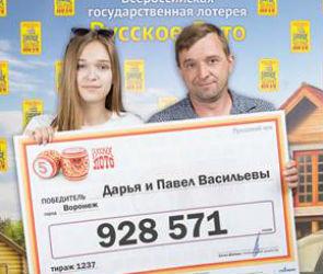 Житель Воронежа выиграл в лотерею почти миллион рублей