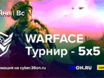LANCRAFT WARFACE CUP