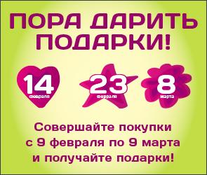 Норковая шуба, поездка в Питер, iPhone: «Ярмарка на Донбасской» дарит подарки