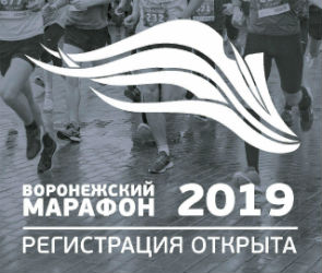 Воронеж – город для бега
