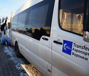 Воронежский аэропорт тестирует систему автоэкспрессов для иногородних пассажиров