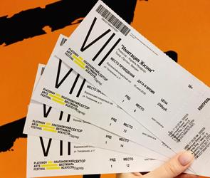 Продажа билетов на Платоновфест началась с ажиотажа: за два часа купили половину