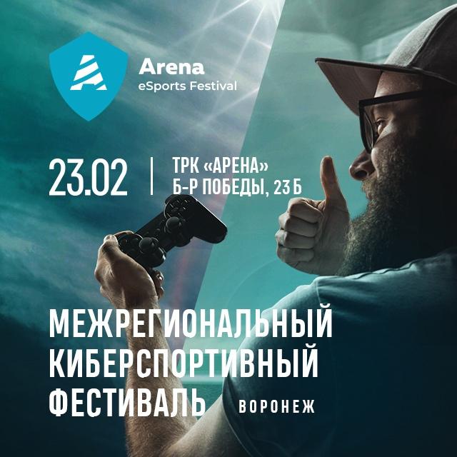 В Воронеже пройдёт крупный турнир по CS:GO