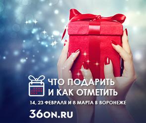 Что подарить и как отметить 14, 23 февраля и 8 Марта в Воронеже