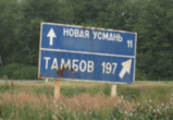 Власти пока не будут присоединять Отрадное к Воронежу