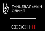 36on представляет второй сезон шоу-проекта «Танцевальный Олимп»