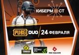PUBG DUO в Ланкрафте