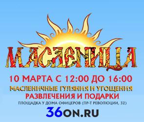Масленица 36on: приглашаем на праздничные гуляния в центре Воронежа
