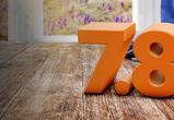 Максимальная ставка по вкладу «Мой доход»Промсвязьбанка повышена до 7,8% годовых